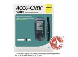 Глюкометр Accu-Chek Active набор рош фото
